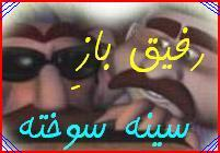 هادی*رفیق باز سینه سوخته* - به روز رسانی :  6:21 ص 85/2/23 عنوان آخرین نوشته : فعلا خداحافظ پارسی بلاگ