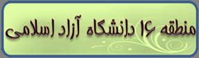 سایت منطقه 16 دانشگاه ازاد اسلامی