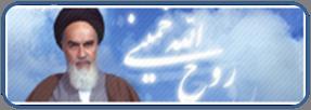 (سایت امام خمینی (ره