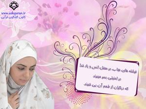 تصویر ویژه حجاب و عفاف