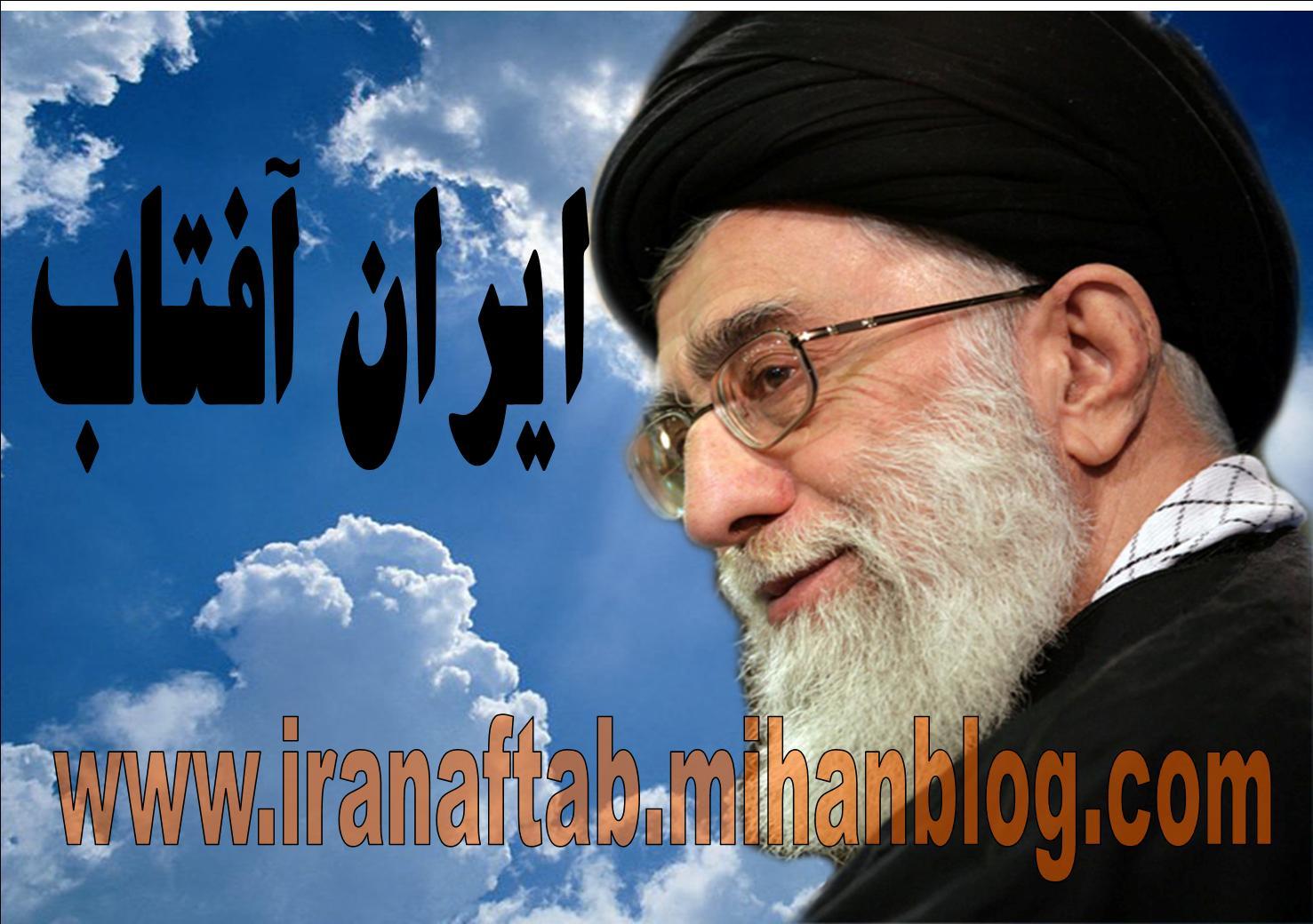 ایران آفتاب