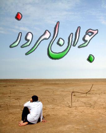 - به روز رسانی :  3:1 ع 90/10/20 عنوان آخرین نوشته : محب جوان