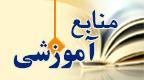 منابع آموزشی اشتغال - به روز رسانی :  1:50 ع 86/11/26