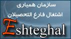 سازمان همیاری اشتغال جهاد دانشگاهی - به روز رسانی :  1:50 ع 86/11/26