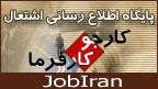 اولین مرکز کاریابی مجازی و پایگاه اطلاعرسانی شغلی فارغ التحصیلا - به روز رسانی :  1:50 ع 86/11/26