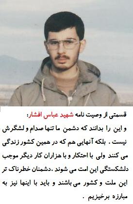عباس افشار