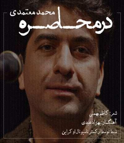 محمدی معتمدی شعر کاظم بهمنی