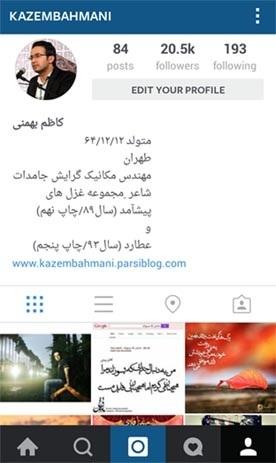 کاظم بهمنی در اینستاگرام