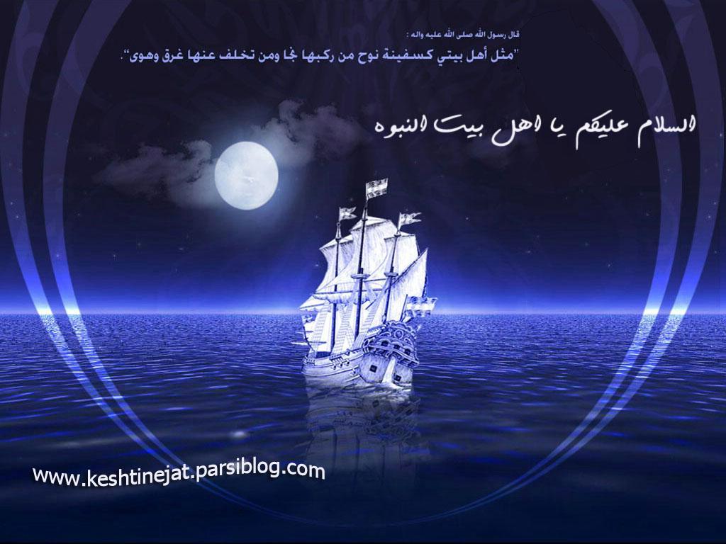 اهلبیت (ع)،کشتی نجات ما...
