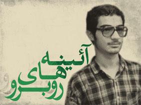 شهید سید جواد خوش قلب