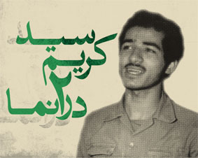 شهید سید کریم خوش قلب