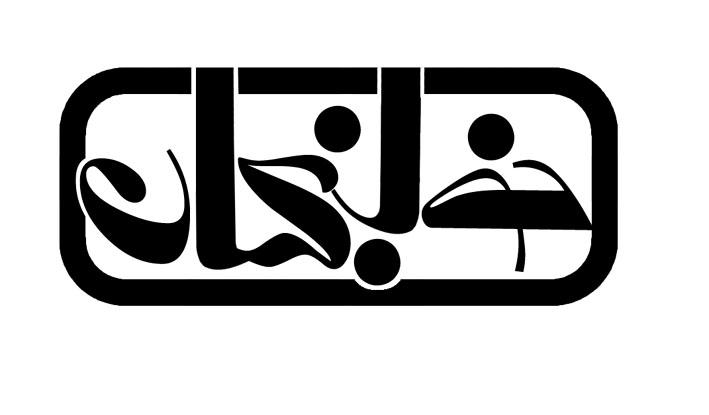 خولنجان - به روز رسانی :  1:30 ع 90/2/23 عنوان آخرین نوشته : کوچه