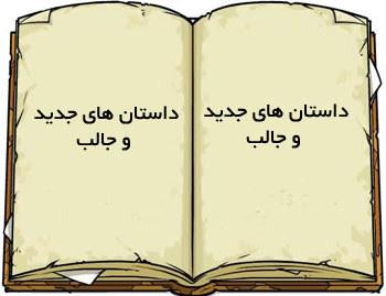 داستان های جذاب و خواندنی - به روز رسانی :  9:41 ص 95/6/31 عنوان آخرین نوشته : حکایت زیبای شیخ صنعان و دختر ترسا