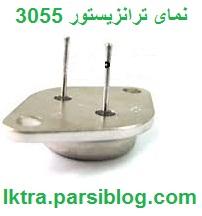 ترانزیستور 3055