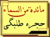 مائدة من السماء - به روز رسانی :  9:11 ص 88/9/17 عنوان آخرین نوشته : شک در نماز جماعت