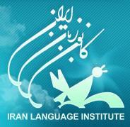 کانون زبان ایران - به روز رسانی :  1:50 ع 86/11/26