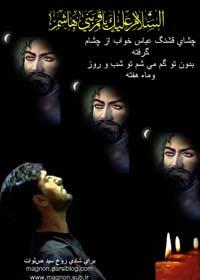حب الحسین اجننی - به روز رسانی :  10:16 ع 92/7/29 عنوان آخرین نوشته : پاشو دل خبرهایی داره می یاد