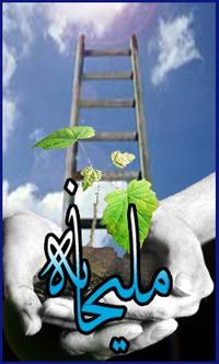 ملیحانه - به روز رسانی :  12:39 ص 90/8/24 عنوان آخرین نوشته : احترام به سادات