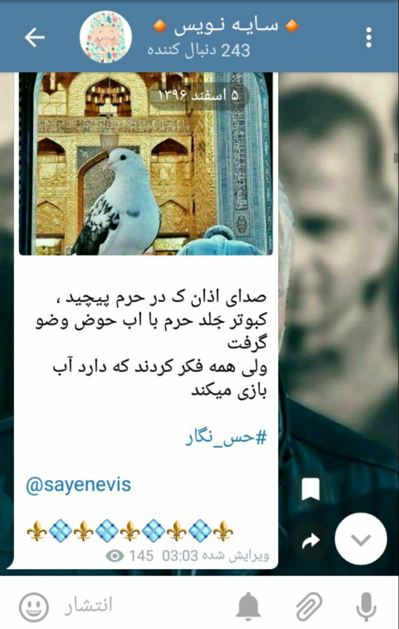 کانال سایه نویس