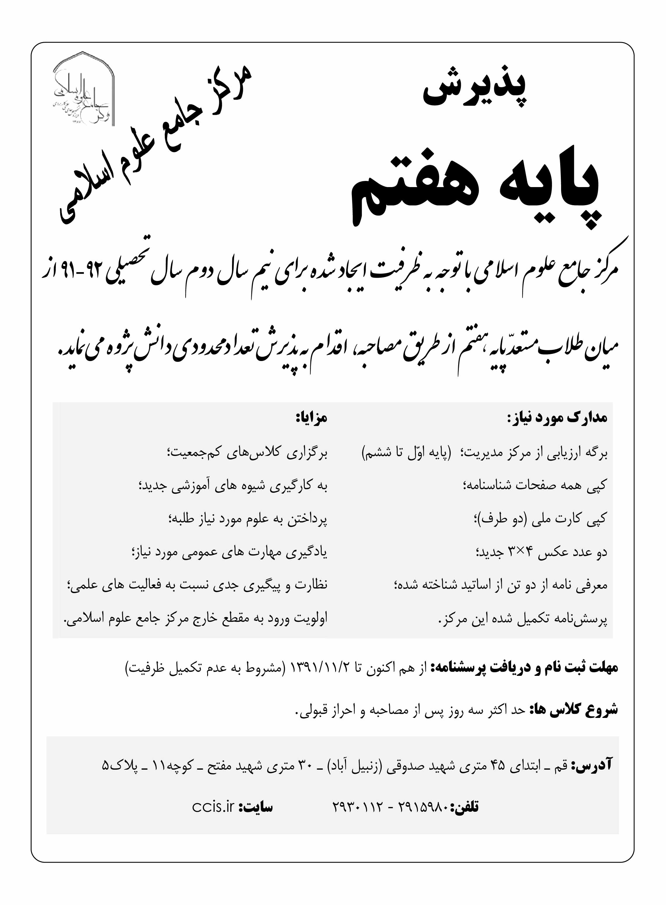 مرکز جامع علوم اسلامی