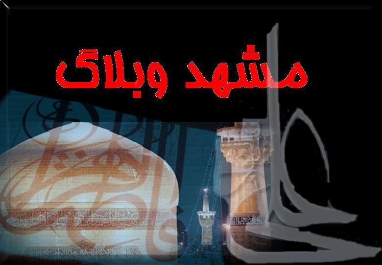 مشهد وبلاگ - به روز رسانی :  10:40 ص 88/4/23 عنوان آخرین نوشته : آدرس جدید وبلاگ