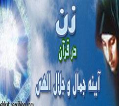زن در آینه جمال و جلال الهی - به روز رسانی :  3:30 ص 86/10/14 عنوان آخرین نوشته : زن فرعون