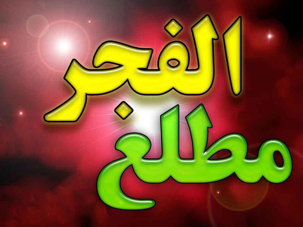 وبلاگ گروهی مطلع الفجر - به روز رسانی :  1:39 ع 86/7/14 عنوان آخرین نوشته : یابن الزهرا