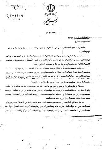 صفحه اول از پاسخ امام خامنهای