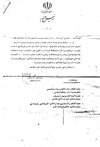 صفحه دوم از پاسخ امام خامنهای