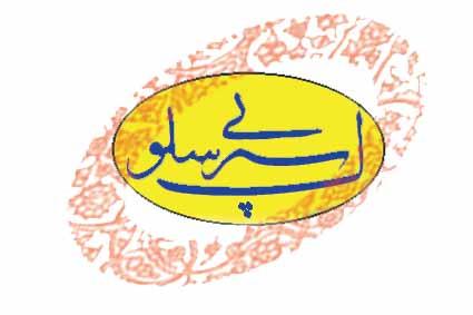 سیر بی سلوک                  (   مجاهدیان  ) - به روز رسانی :  5:44 ع 89/1/22 عنوان آخرین نوشته : حدیث در منظومه شمسی علوم اسلامی 2