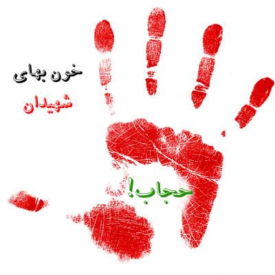 خون شهید،حجاب زن