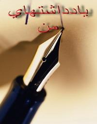 یادداشتهای من - به روز رسانی :  6:30 ع 95/5/14 عنوان آخرین نوشته : حسن عباسی را آزاد نکنید