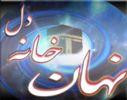 نهان خانه ی دل - به روز رسانی :  2:23 ع 99/8/15 عنوان آخرین نوشته : حال بیابان...