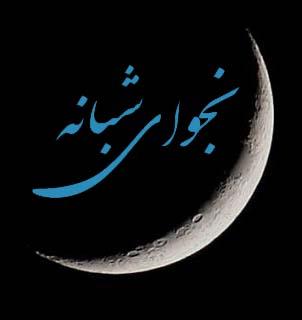 «نجوای شبانه» - به روز رسانی :  11:17 ص 95/3/21 عنوان آخرین نوشته : نیستی کنارم