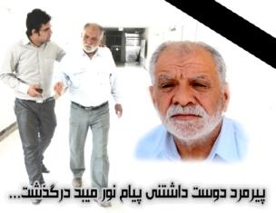مرحوم حاج محمد حسین زارع - حاجی ممد