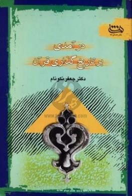 درآمدی بر تاریخ گذاری قرآن