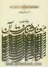 درآمدی بر معناشناسی قرآن