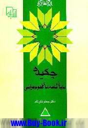 چکیده پایان نامه های قرآنی - به روز رسانی :  9:5 ع 87/7/6 عنوان آخرین نوشته : تغییرات در اسلام