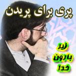 خرداد 92 - پری برای پریدن