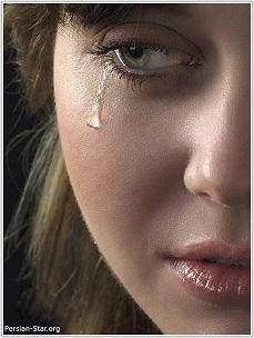 در زندگی اشکهایی هست که باید ریخته شود !