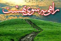 راه رسیدن به بهشت نیکی به پدرو مار