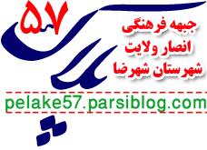 انصار ولایت - به روز رسانی :  1:58 ع 93/11/5 عنوان آخرین نوشته : انقلاب به حاشیه رفته !
