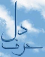 .: حرف دل :. - به روز رسانی :  7:37 ص 89/10/21 عنوان آخرین نوشته : .