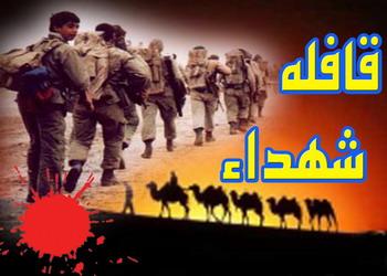 قافله شهداء - به روز رسانی :  6:7 ع 92/11/8 عنوان آخرین نوشته : عکس نوشته ها - یک
