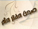 ققنوس - به روز رسانی :  12:58 ص 91/9/30 عنوان آخرین نوشته : یا اخا یا حسین