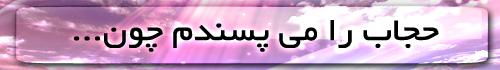 یا رب الحسین - به روز رسانی :  11:54 ص 90/1/24 عنوان آخرین نوشته : سریال کنترل اذهان-فاز اول مهندسی معکوس-قسمت اول تبلیغات