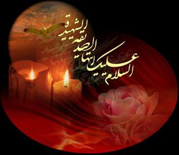 صلی الله علیک یا فاطمة الزهراء لعن الله قاتلیک و ظالمیک