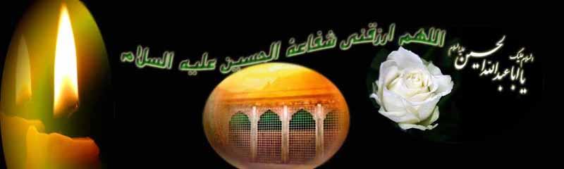 السلام علیک یاثارالله