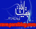 جنبش فرهنگی راوی شهرستان شهرضا - به روز رسانی :  1:1 ع 89/3/16 عنوان آخرین نوشته : مسئله حجاب-ویژه تلفن همراه