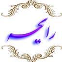 ● رایحه ● - به روز رسانی :  3:42 ع 95/7/23 عنوان آخرین نوشته : دعای مقاتل بن سلیمان